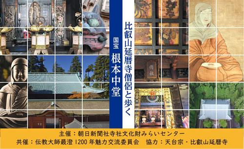 比叡山延暦寺僧侶と歩く 国宝・根本中堂