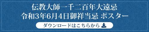 伝教大師1200年大遠忌ポスター(ダウンロード)